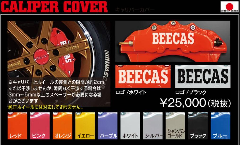 K-BREAK(ケイブレイク) BEECAS「ビーキャス」キャリパーカバー 200系ハイエース