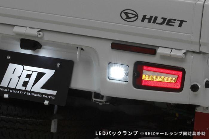 ライツ(REIZ) 【流星バージョン】LEDテールレンズ+LEDバックランプセット ハイゼットトラックS200系/S500系・ジャンボ・ピクシス・サンバー