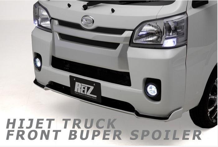 ライツ(REIZ) S500P/S510Pハイゼットトラック フロントバンパースポイラー未塗装【LEDイカリング付きフォグランプセット】