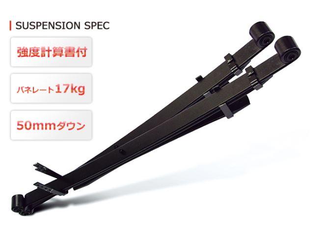 オーバーテック(OVER TECH) ローダウンリーフサスペンションキット 50mmダウン 200系ハイエース【強度計算書付き】