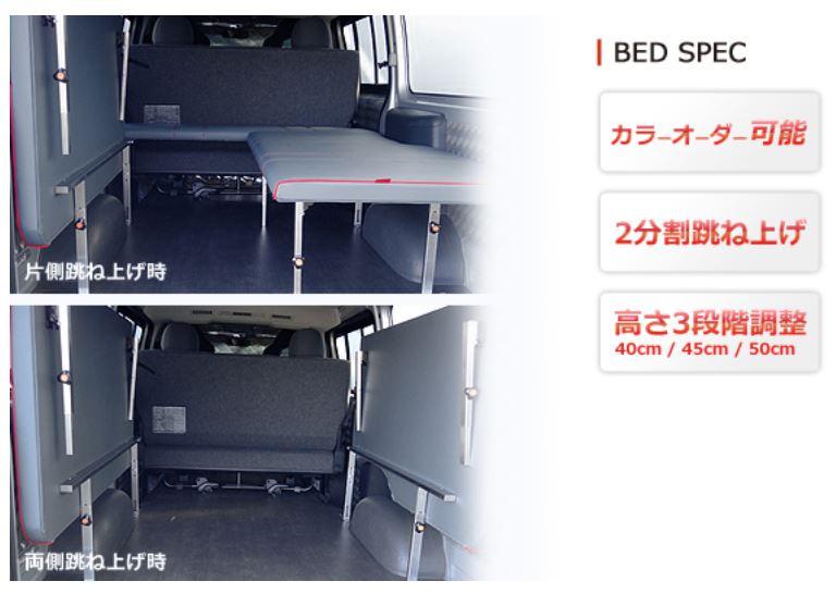 オーバーテック(OVER TECH) ベッドキット 200系ハイエース標準ボディDX/S-GL専用【高さ3段階調整】