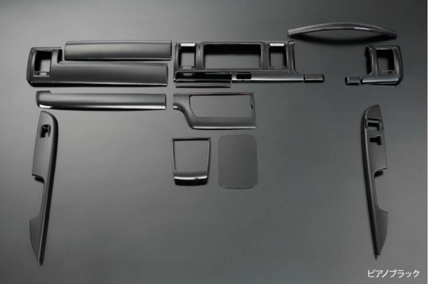 【ピアノブラック】[4型:標準/ワイドボディ]インテリアパネル 14P -200系ハイエース IV型 レヴィーア(Revier)
