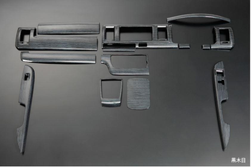 【黒木目】[4型:標準/ワイドボディ]インテリアパネル 14P -200系ハイエース IV型 レヴィーア(Revier)