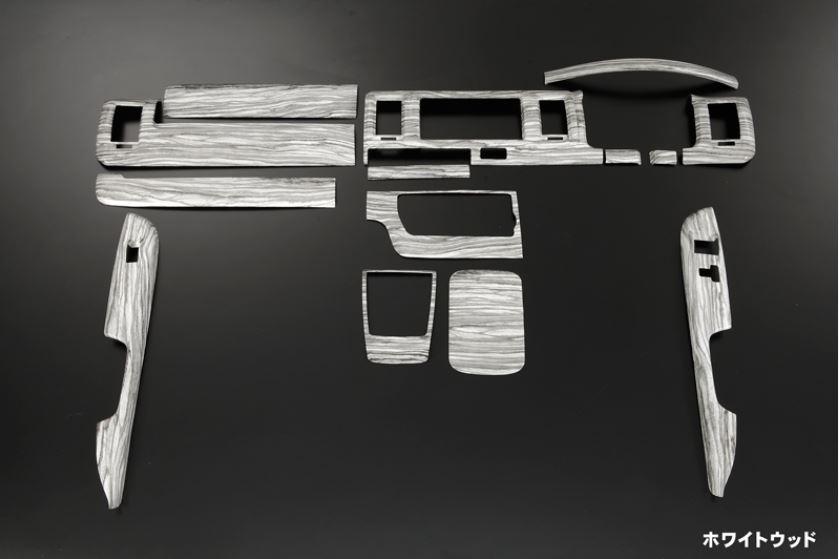 【エボニー調ホワイトウッド】[4型:標準/ワイドボディ]インテリアパネル 14P -200系ハイエース IV型 レヴィーア(Revier)