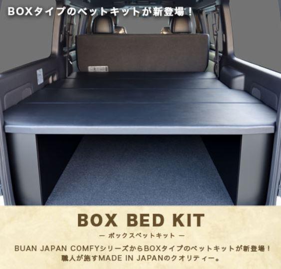 舞杏(ぶあん/カズキオート) ベッドキット 【レザーブラック】 200系ハイエース標準ボディS-GL専用