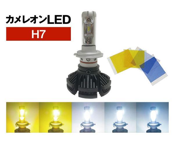 グラシアス/マッセ 好きな5色カラーを選べるカメレオンLEDキット 【H7】