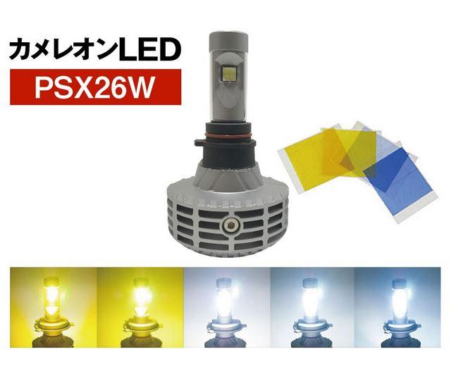 グラシアス/マッセ 好きな5色カラーを選べるカメレオンLEDキット 【PSX26W】
