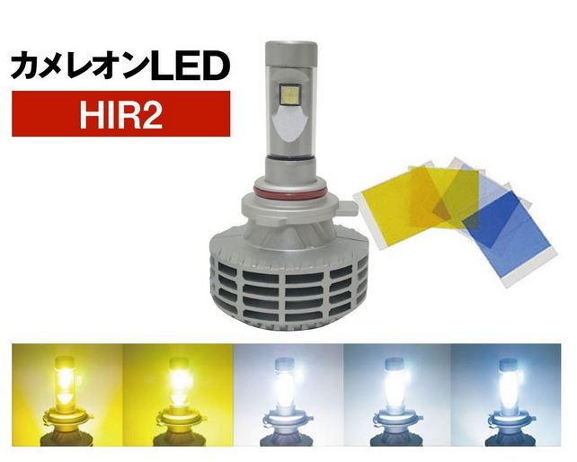 グラシアス/マッセ 好きな5色カラーを選べるカメレオンLEDキット 【HIR2】