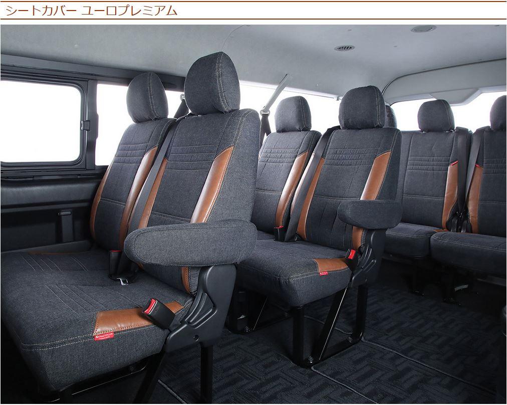 クラフトプラス【ブルックリンスタイルタイプ1】 シートカバーユーロプレミアム 200系ハイエースワゴンGL専用