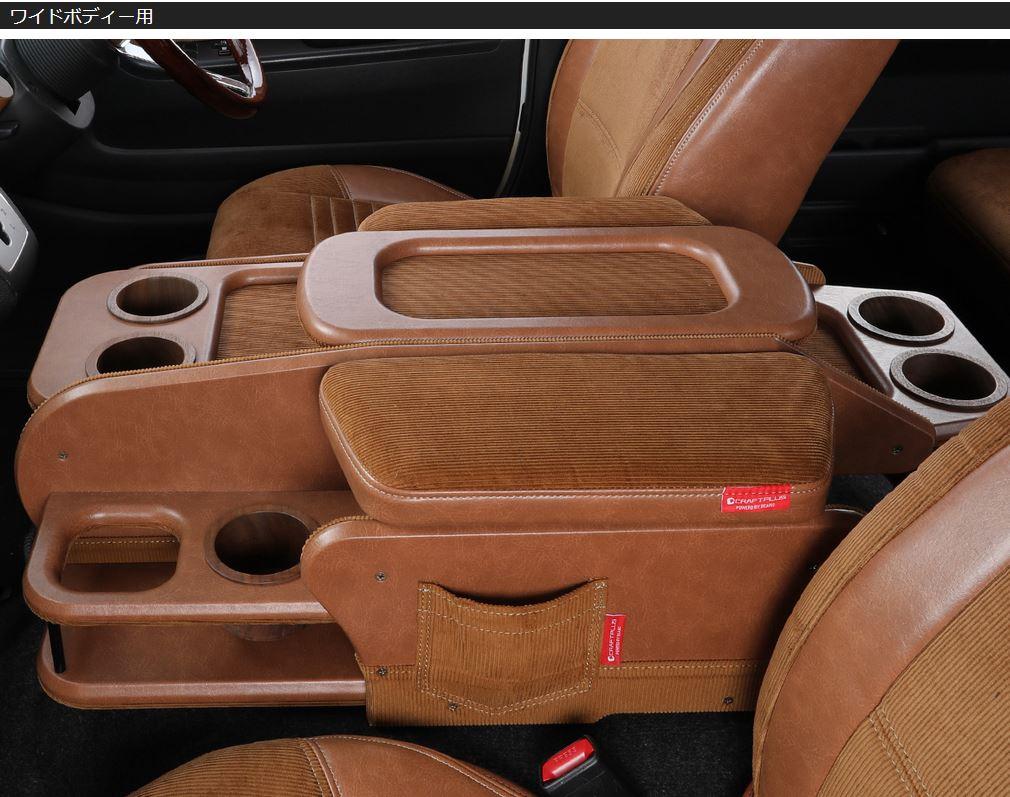クラフトプラス ブルックリンスタイルタイプ2 半額 特価品コーナー☆ センターコンソールボックス ワイドボディ ステージ3 200系ハイエース