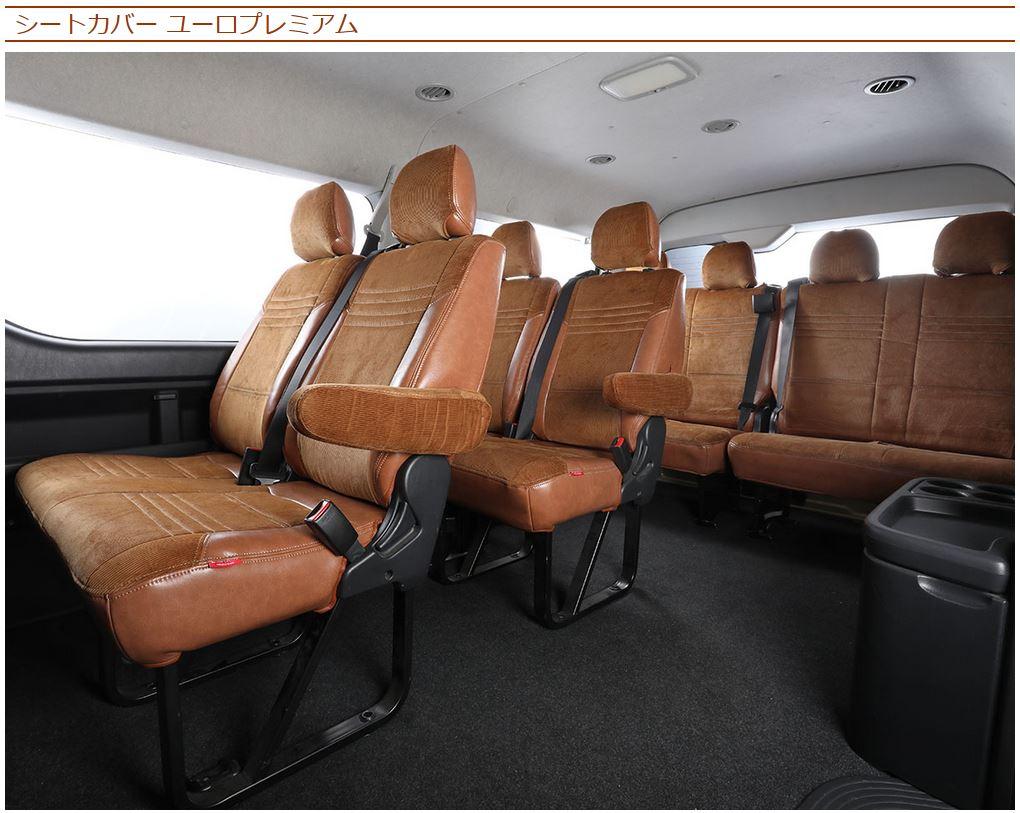 クラフトプラス【ブルックリンスタイルタイプ2】 シートカバーユーロプレミアム 200系ハイエースワゴンGL専用