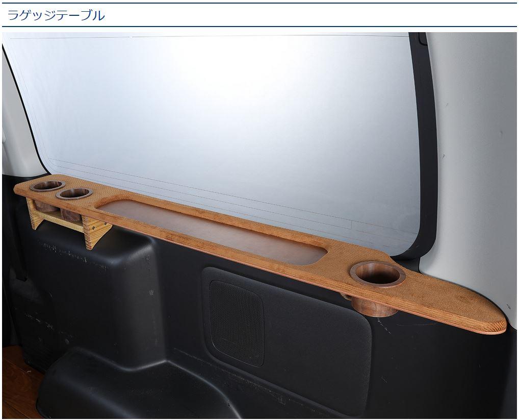 クラフトプラス【ブルックリンスタイルタイプ2】 ラゲッジテーブル 200系ハイエースS-GL/S-GLワイド