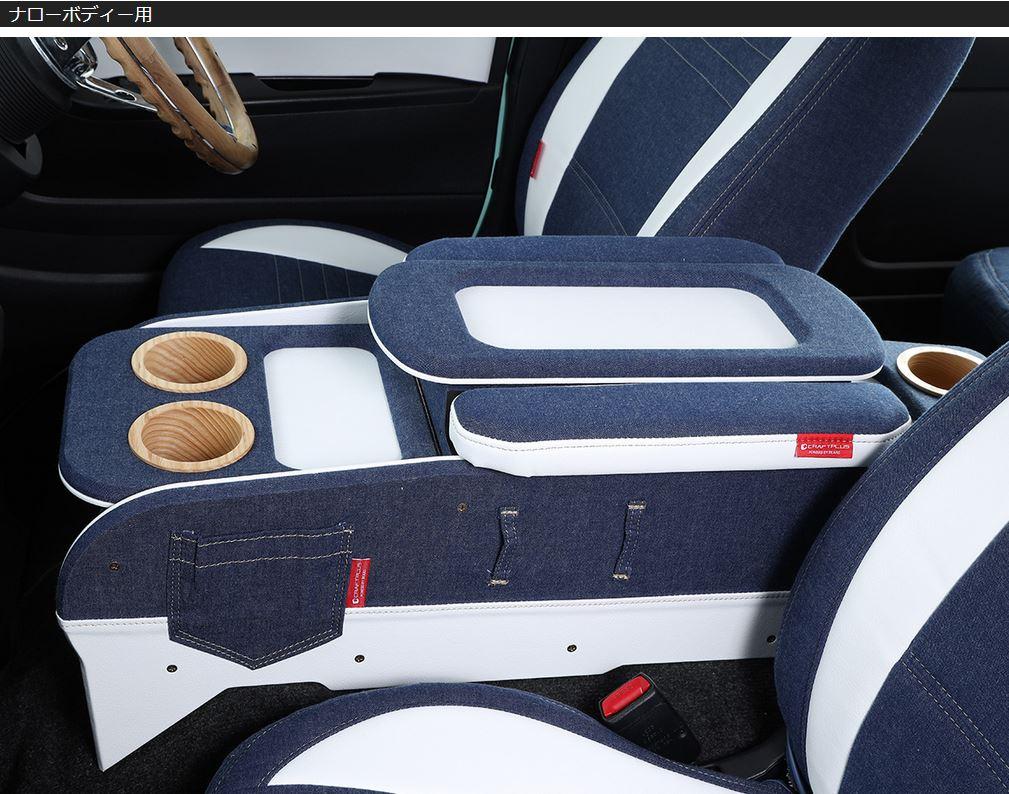 クラフトプラス【カリフォルニアスタイルタイプ1】 センターコンソールボックス ステージ3 200系ハイエース(標準ボディ)