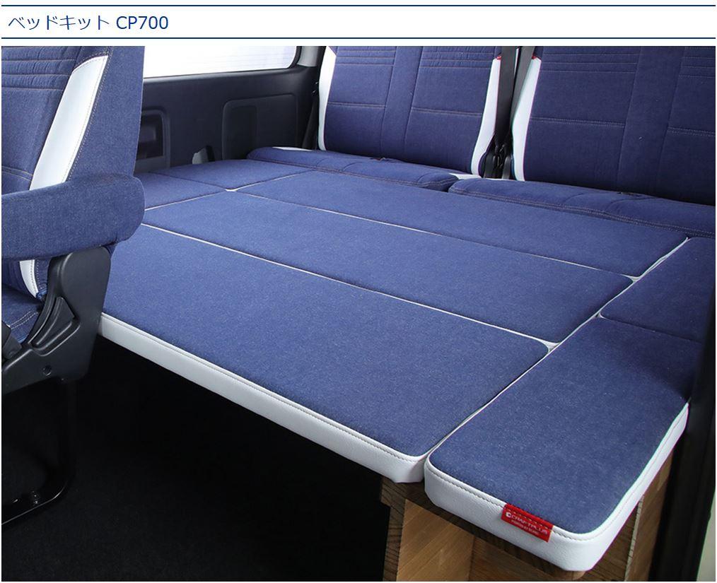 クラフトプラス【カリフォルニアスタイルタイプ1】 CP700ベッドキット 200系ハイエースワゴンGL専用
