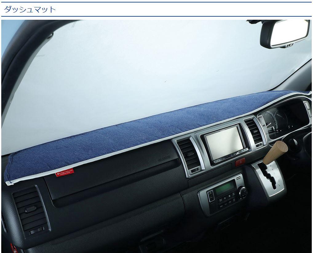 クラフトプラス(カリフォルニアスタイルタイプ1) ダッシュマット 200系ハイエース 【標準ボディ/ワイドボディ】