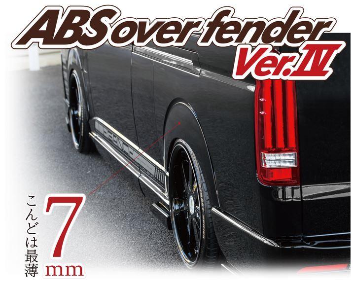レガンス(LEGANCE) ABS製 7mmオーバーフェンダー4 200系ハイエース 未塗装/塗装済み選択できます!