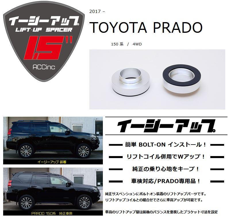 ACC リフトアップスペーサー イージーアップ EAZY-UP フロントセット ランドクルーザープラド150系 奉呈 4WD専用 スーパーセール