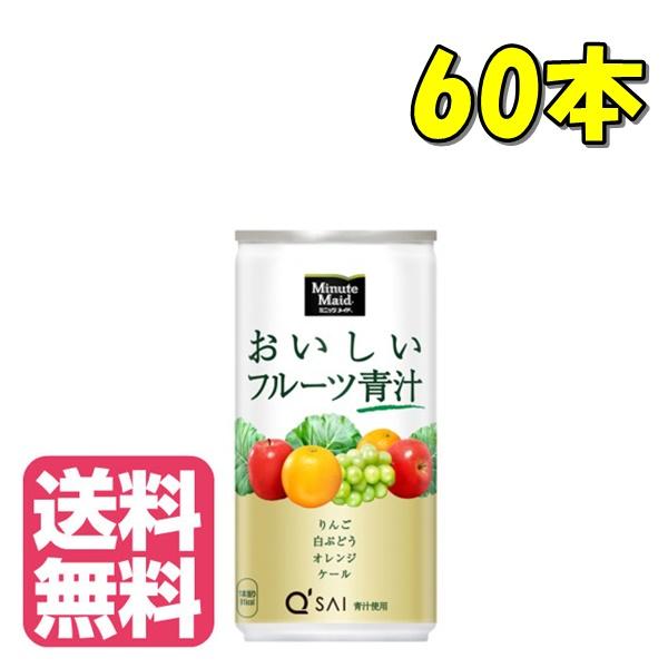 ミニッツメイドおいしいフルーツ青汁 190g缶【30本×2ケース】