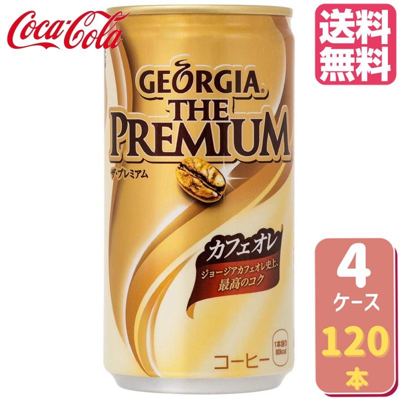 ジョージアザ・プレミアムカフェオレ 185g缶【30本×4ケース】