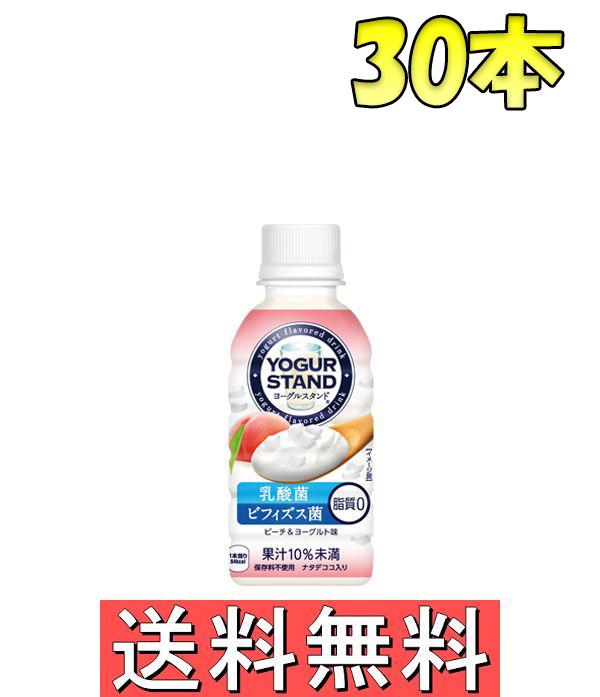ヨーグルスタンド ピーチ&ヨーグルト味 PET 190ml 【30本×1ケース】