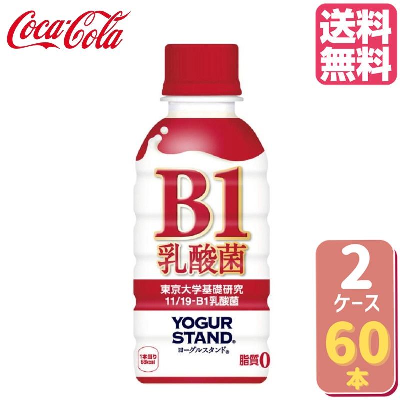 【夏季限定セール価格!!】ヨーグルスタンド B-1乳酸菌 PET 190ml