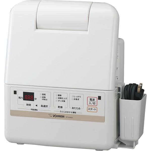 象印 ふとん乾燥機 RF-EA20-WA【16日9:59までポイント10倍】