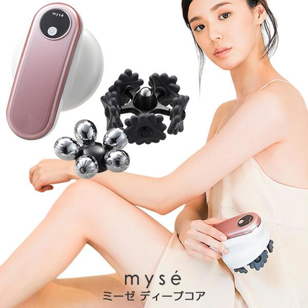 メーカー保証1年 正規販売店 日本メーカー新品 広く深くもみ出しエステの複雑な手技を再現 気になる部位にパワフルにアプローチするボディ用 繊細で優しい施術を再現したフェイス用を搭載 myse ミーゼ ディープコア ピンク YAMAN ヤーマン MS-10 エステ 顔 お腹 太もも ギフト コードレス LED 美顔器 IPX7 防水 ラッピング もみ出し マッサージ 敬老の日 贈り物 二の腕 13日9:59までポイント10倍 美容器 アセチノ お買い得 プレゼント