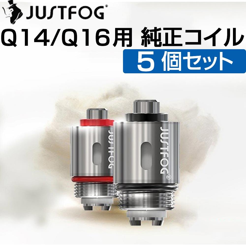 JUSTFOG オープニング 大放出セール ジャストフォグ 純正 Q14 Q16 人気上昇中 シリーズ コイル 交換用 5個セット 1.6Ω 1.2Ω Coil MTL 標準 G14 交換用コイル P14A 電子タバコ C14 S14 P16A