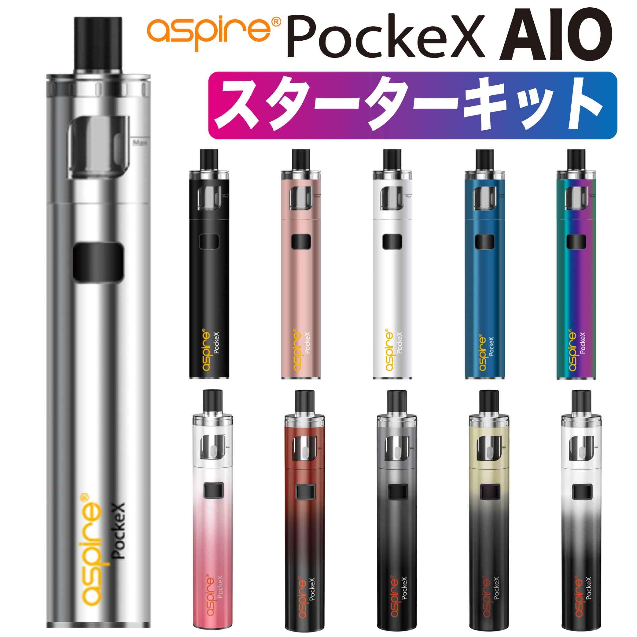 Aspire PockeX AIO 電子タバコ 返品送料無料 VAPE ベイプ スターターキット アスパイア 定番キャンバス ポケックス オールインワン 禁煙 スリム タイプ 小型 本体 コンパクト タール おすすめ ニコチン0