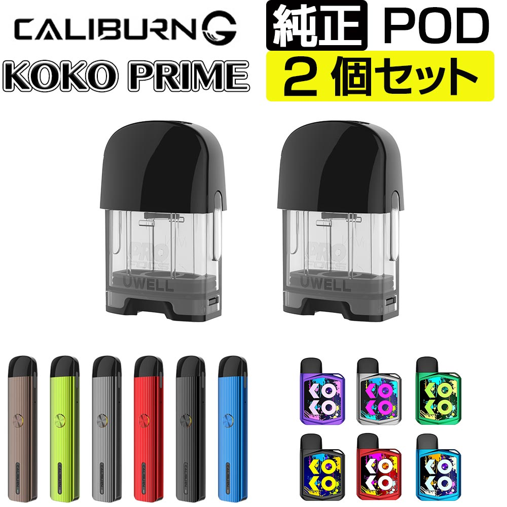 UWELL Caliburn G Pod KOKO 日本最大級の品揃え PRIME 交換用Pod [宅送] 2個セット カートリッジ ユーウェル カリバーン VAPE 電子タバコ MTL コンパクト 純正 プライム コイル POD型 ココ ベイプ ジー