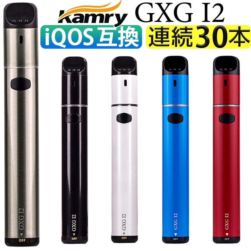 アイコス 互換機 iQOS 互換 互換品 Kamry GXG I2 加熱式タバコ 加熱式 電子タバコ 本体 連続 吸い 使用 振動 アイコス3 IQOS3 マルチ MULTI ホルダー 2.4 Plus チェーンスモーク 01