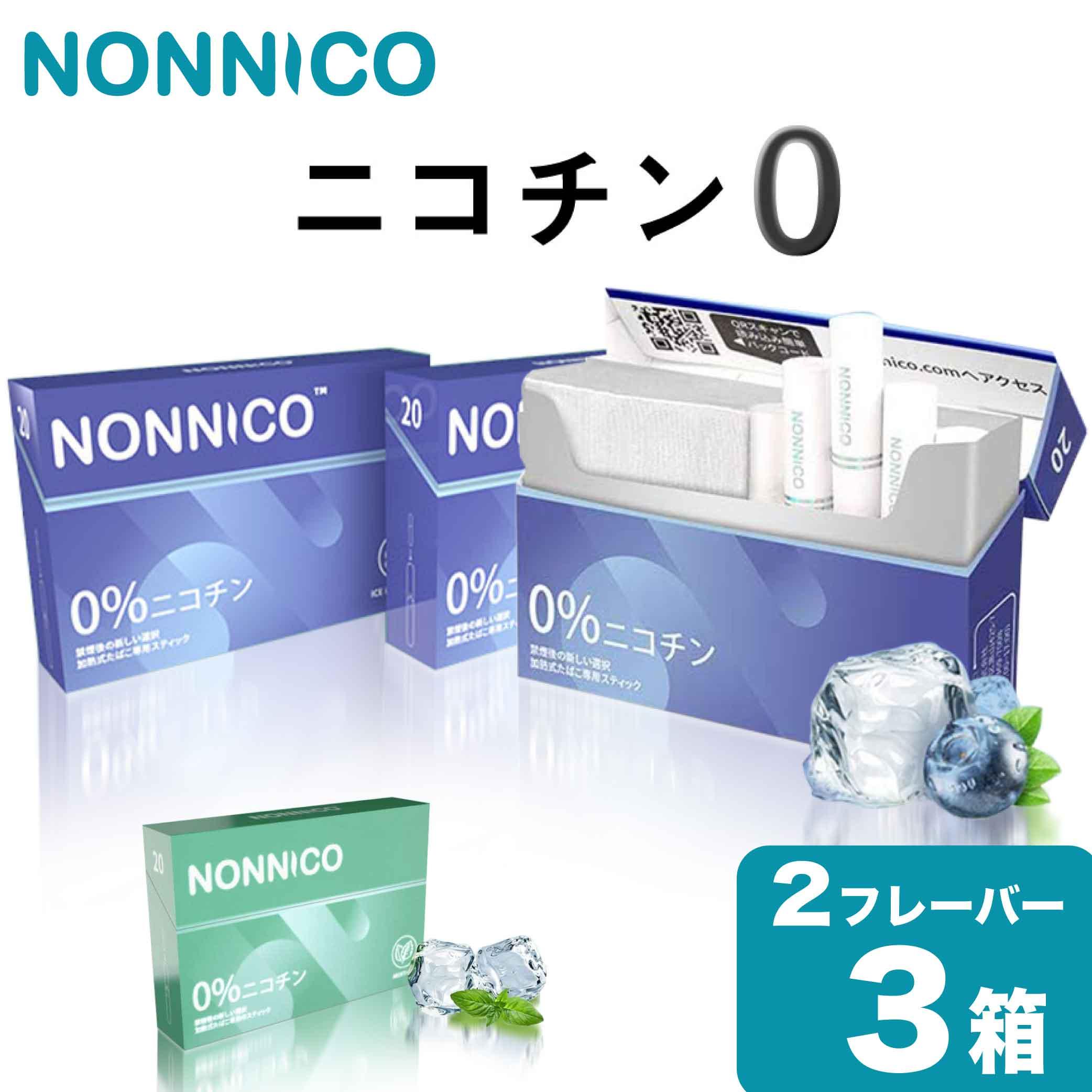 アイコス や 互換機 で使える ノンニコチンスティック 日本製 NONNICO ノンニコ ニコチン0 ニコチンゼロ スティック ニコチンレス 茶葉 定価の67%OFF 電子タバコ 加熱式タバコ 3箱 アムール 禁煙 互換 メンソール セット ブルーベリー SPLASH スプラッシュ AMOOUR