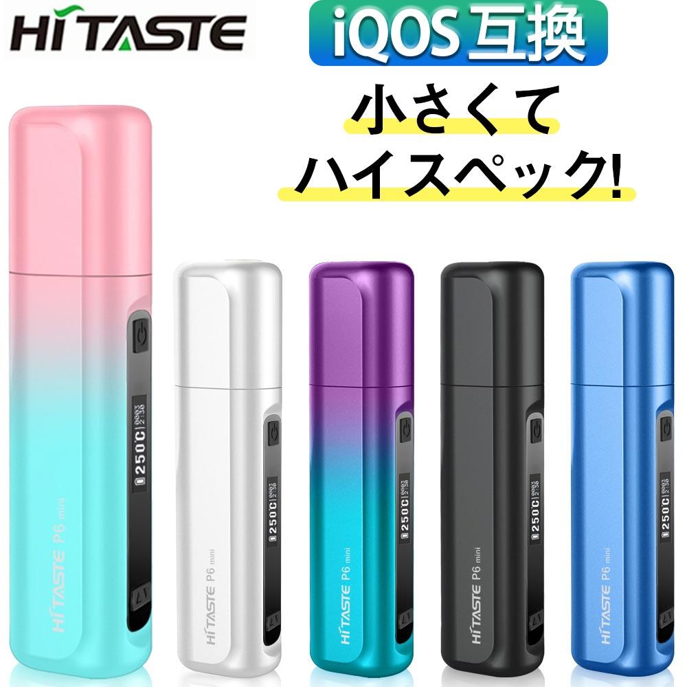 アイコス 互換機 iQOS 互換 互換品 HITASTE P6mini 加熱式タバコ 加熱式電子タバコ 電子タバコ 本体 連続 吸い 使用 チェーンスモーク 振動 アイコス3 IQOS3 マルチ MULTI P5 ホルダー 2.4 Plus 01