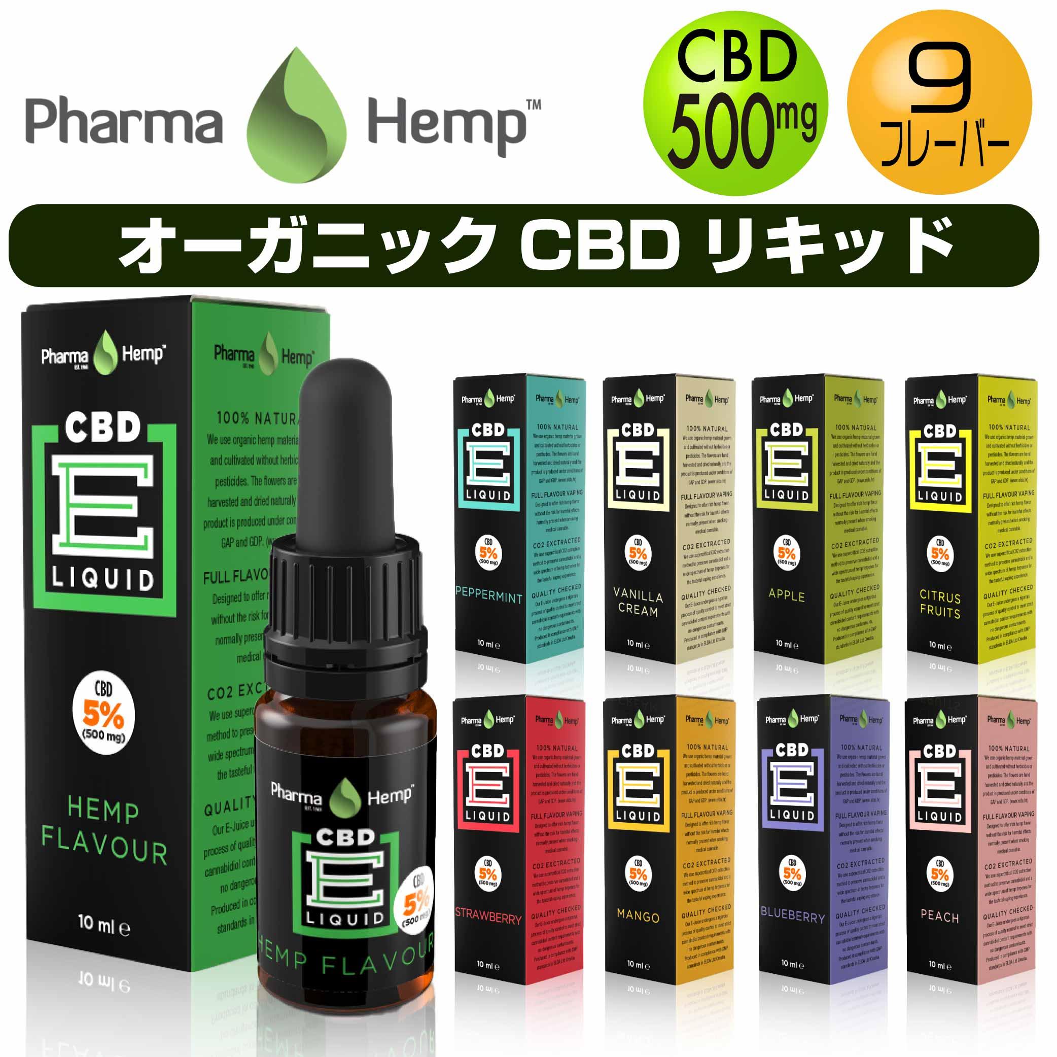 CBDリキッド セール価格 PharmaHemp ご予約品 ファーマヘンプ CBD VAPE oil 電子タバコ ベイプ パウダー \ 20倍ポイント還元中 vape E-Liquid リキッド カンナビジオール ヘンプ CBDオイル 高濃度 5% カンナビノイド 500mg 高純度