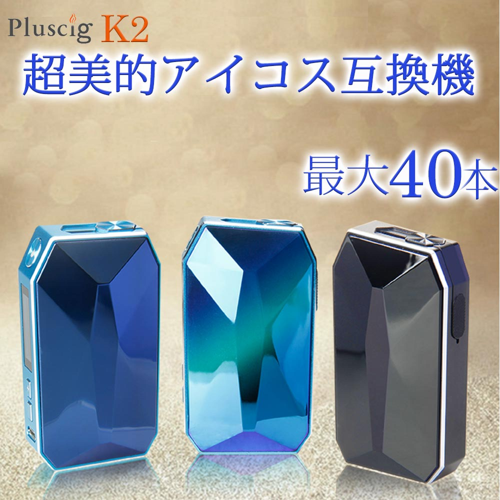Breathe compatible article Pluscig K2 heating-type cigarette heating  expression electron cigarette electron cigarette body continuation  compatible