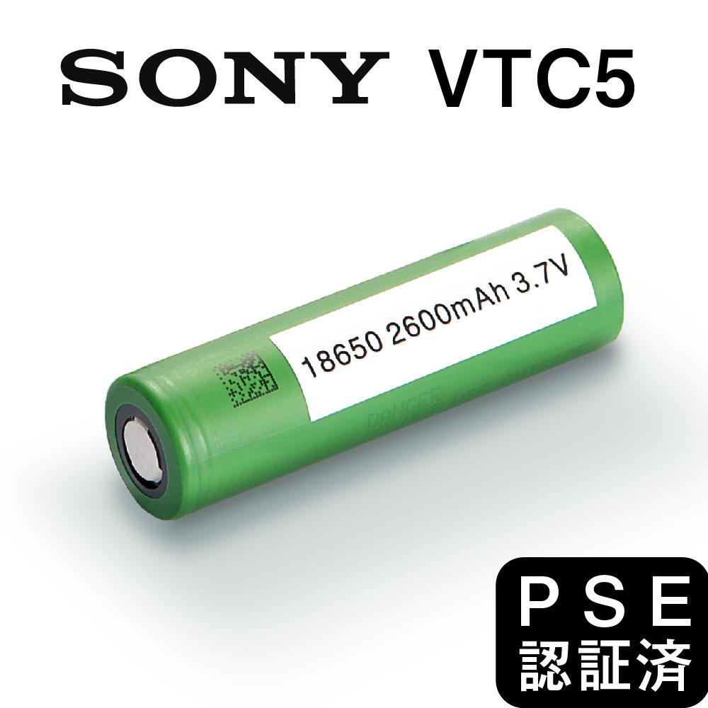 電子タバコ バッテリー SONY製 2600mAh 驚きの価格が実現 IMR18650 SONY 充電池 新品 VTC5 リチウムイオンバッテリー ソニー MOD