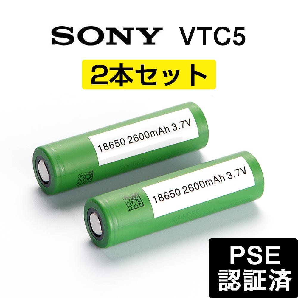 電子タバコ バッテリー 期間限定特価品 SONY製 2600mAh IMR18650 2個セット SONY ソニー MOD VTC5 リチウムイオンバッテリー 品質保証 充電池