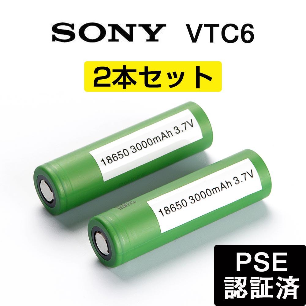 電子タバコ バッテリー SONY製 3000mAh 奉呈 IMR18650 2個セット ソニー MOD リチウムイオンバッテリー SONY VTC6 充電池 送料無料激安祭