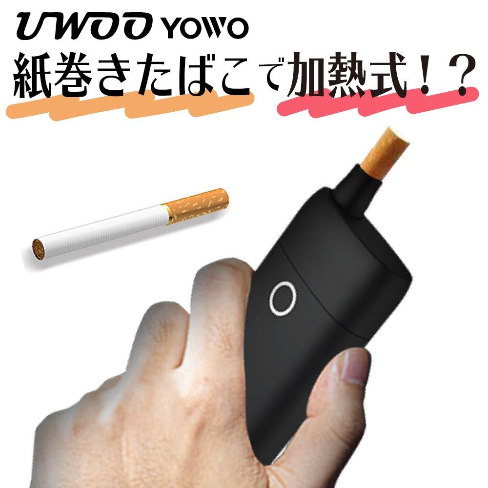 紙巻きたばこ 最新 がそのまま使える 加熱式たばこ 加熱式タバコ 加熱式 ヴェポライザー UWOO YOWO スターターキット 禁煙 電子タバコ 品質保証 加熱式電子タバコ ベポライザースターターキット 喫煙具 Vaporizer