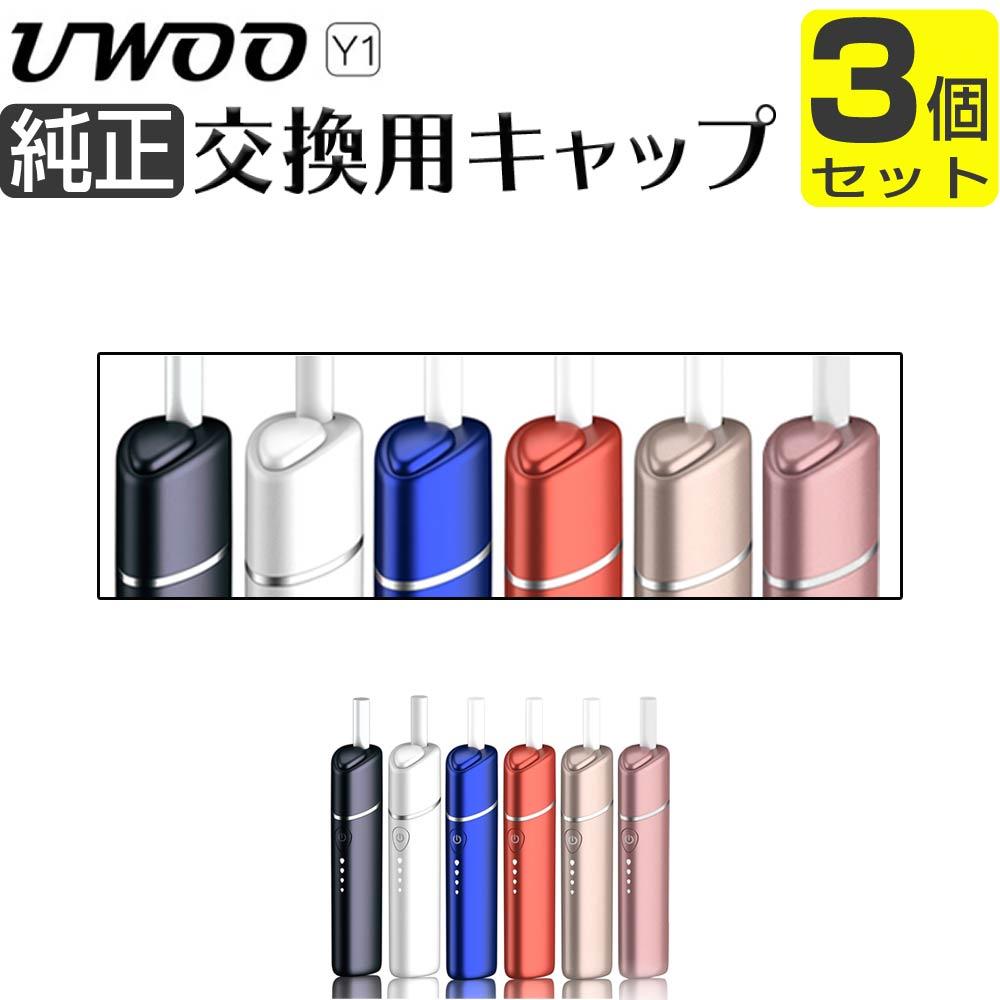 交換用キャップ単品 UWOO Y1 用 3個セット キャップ メーカー純正品 送料無料でお届けします 新作販売