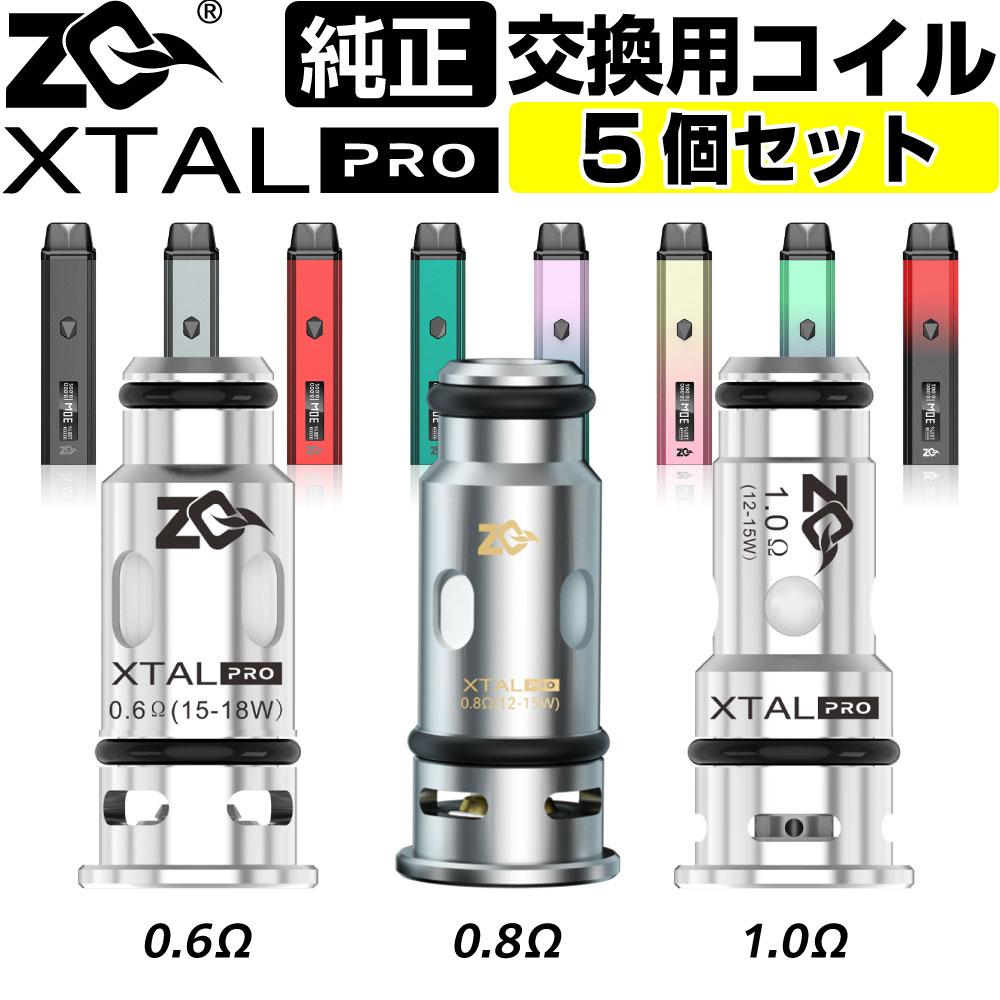 ZQ XTAL PRO 交換用 コイル 5個セット 純正 5個 豪華な セット 0.6Ω 1.0Ω Coil ベイプ プロ MTL コンパクト エクスタル ポータブル POD型 初回限定 電子タバコ VAPE システム ゼットキュー
