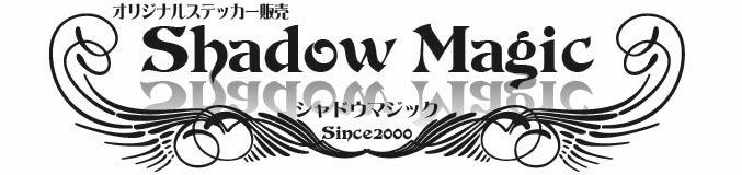 シャドウマジック:Coolなカッティングフィルムステッカーの販売