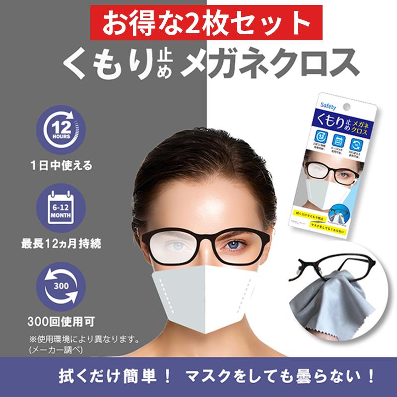 簡単拭くだけ マスクをしても曇らないくもり止めメガネクロス くもり止めメガネクロス 2枚セット マート マスク 激安特価品 眼鏡 曇らない 眼鏡クリーナー 曇り止め メガネ拭き Safety マイクロファイバークロス めがねが曇らない