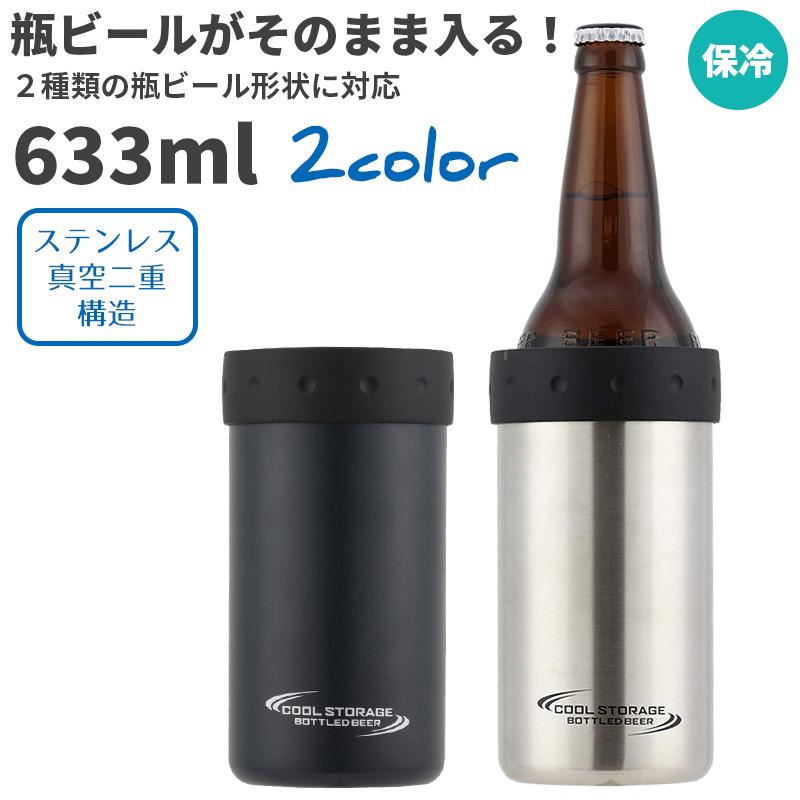 瓶ビールやワインボトルがそのまま入る 宅飲み 予約 家飲みにオススメ 真空 二重構造 保冷 公式通販 ステンレス ボトルクーラー 633ml ワインクーラー 瓶ビールホルダー ドリンクホルダー ビールを美味しくする