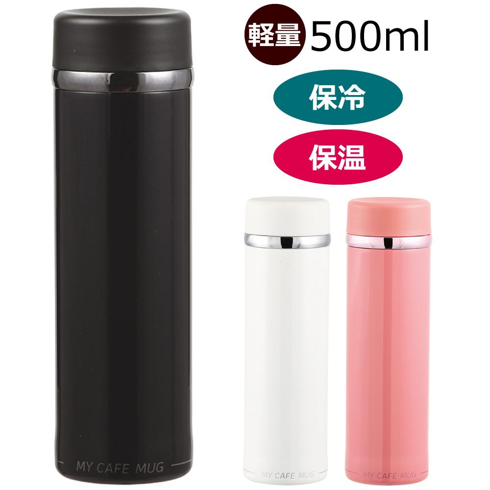 選べる3色 保温 保冷で使用可能 コンパクトでより軽く 水筒 500ml 現金特価 流行のアイテム ステンレスボトル コンパクト 軽量 洗いやすい おしゃれ 可愛い おすすめ 大人 子供 0.5L ラッピング可 パール金属 保冷 軽量マグボトル マイカフェコンパクトマグ HB-4861-64