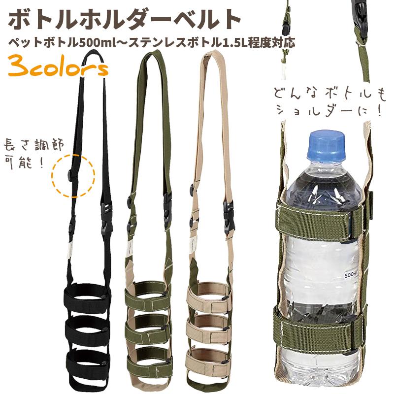 様々なサイズの水筒やボトルをショルダータイプに出来るペットボトルも対応 ラッピング無料 ペットボトルホルダー ボトルホルダーベルト 水筒 ボトル ショルダーベルト 肩掛けベルト 人気ショップが最安値挑戦 水筒ホルダー キャプテンスタッグ アウトドア ボトルストラップ