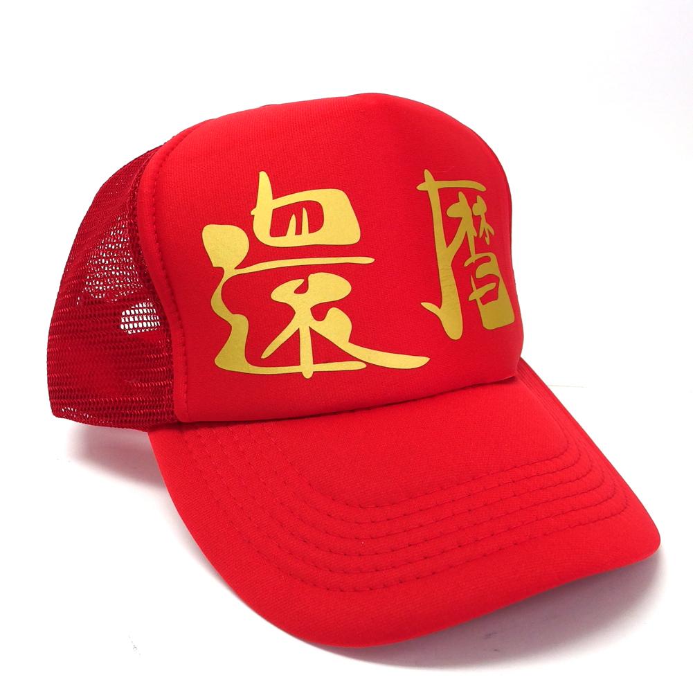 赤い還暦キャップ 帽子 シャレもん 楽天