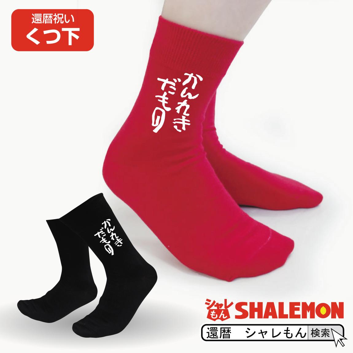 還暦ソックス 赤い靴下 かんれきだもの シャレもん 楽天