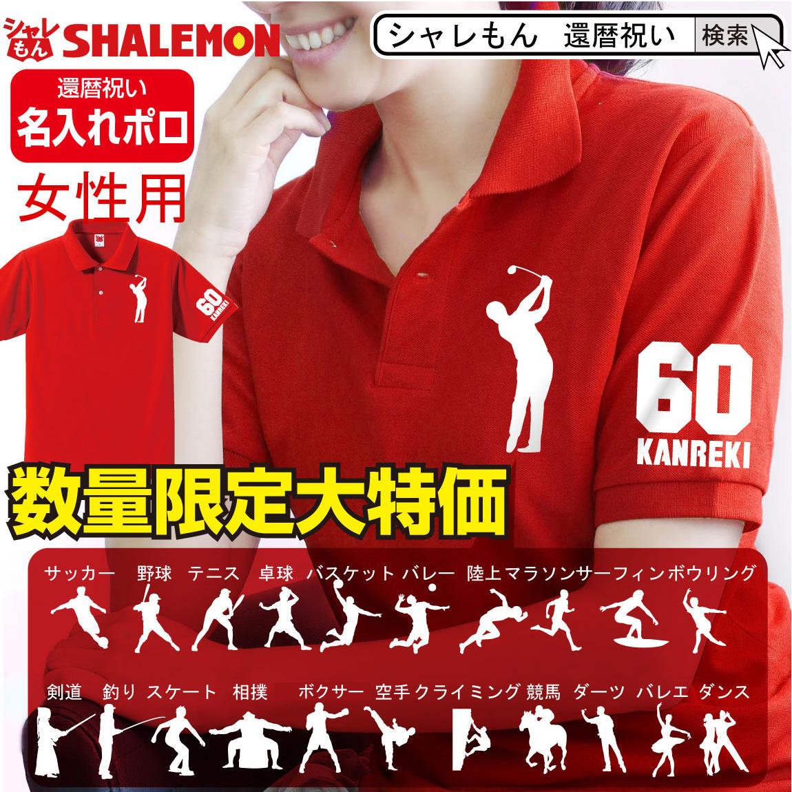 サッカー 野球 ゴルフ テニス ボウリング サーフィン 釣り 相撲 期間限定 セール 在庫限りの大特価 還暦祝い ポロシャツ 還暦 tシャツ サプライズ ちゃんちゃんこ 男性 パンツ しゃれもん 父 新着セール 選べるスポーツ の代わり 女性 セール特価品 母 赤い プレゼント