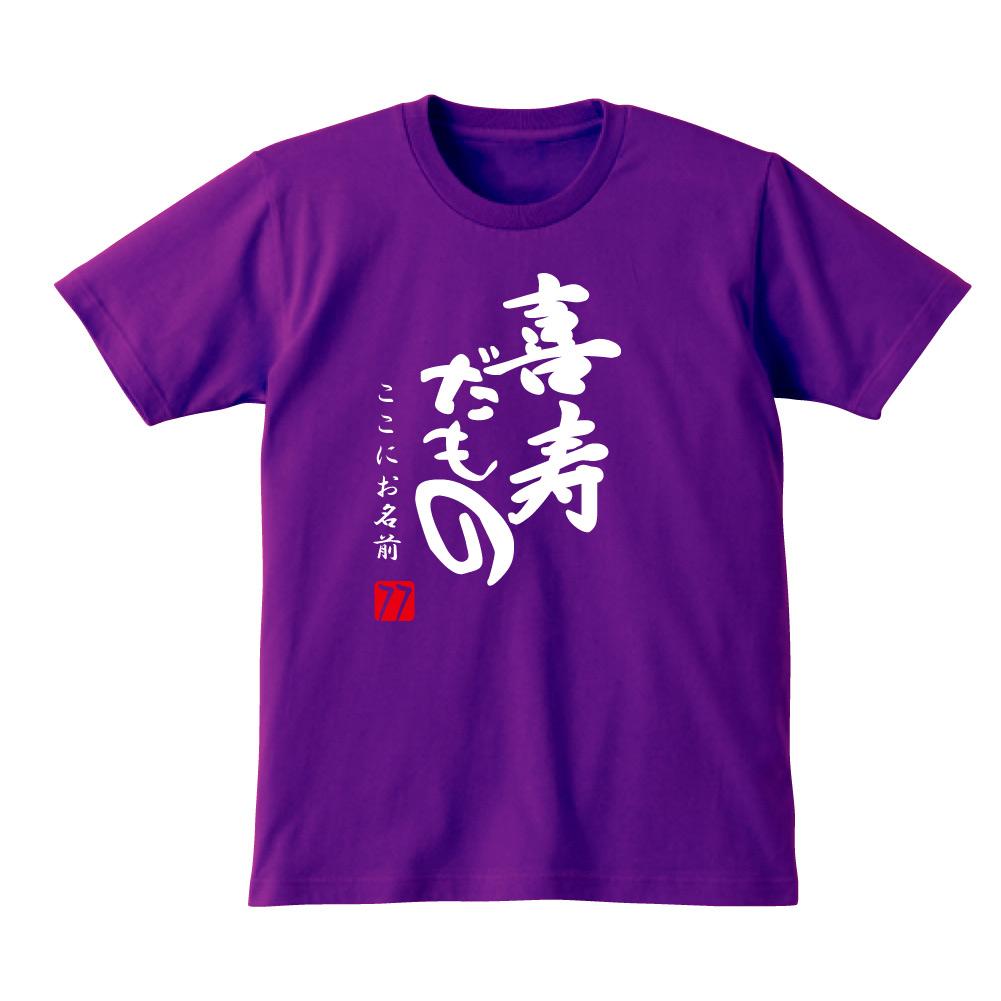 c74ed5f1f3a3c1 楽天市場】喜寿 77歳 喜寿祝い 祝い 紫 ちゃんちゃんこ の代わり tシャツ ...